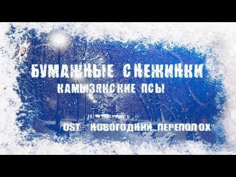 Текст песни «Камызякские псы — Бумажные Снежинки»
