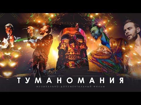 Макс Барских — Туманомания (концерт)