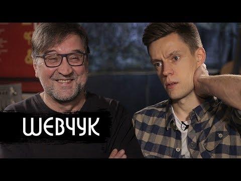 Юрий Шевчук об эстраде, мате и группе «Ленинград»