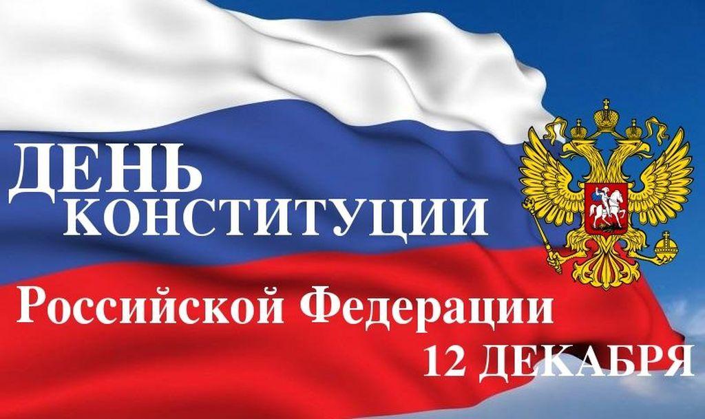 Члены Общественной палаты поздравили россиян с Днем Конституции