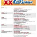 XX фестиваль «Мир гитары» в Калуге