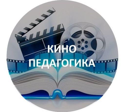 Москва и Тюмень обсудили вопросы преподавания кинопедагогики
