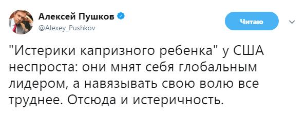 Пушков назвал политику США «истерикой капризного ребенка»