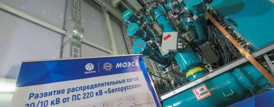 Собянин открыл электроподстанцию «Белорусская» на Ходынском поле