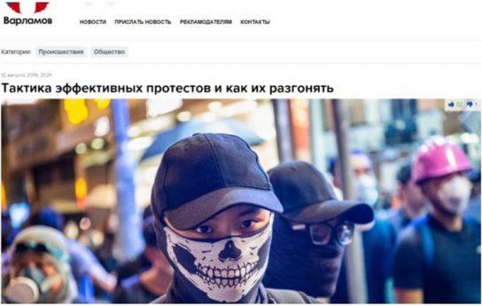 Под видом репортажа из Гонконга Варламов обучает оппозицию устраивать погромы в Москве