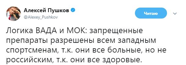 Пушков раскритиковал логику МОК и ВАДА