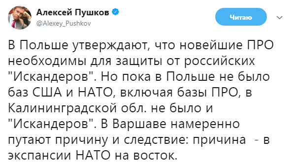 Пушков объяснил Польше появление «Искандеров» в Калининградской области