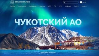 На Чукотке создан портал для инвесторов и предпринимателей