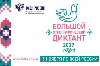 Жители Чукотки напишут большой этнографический диктант