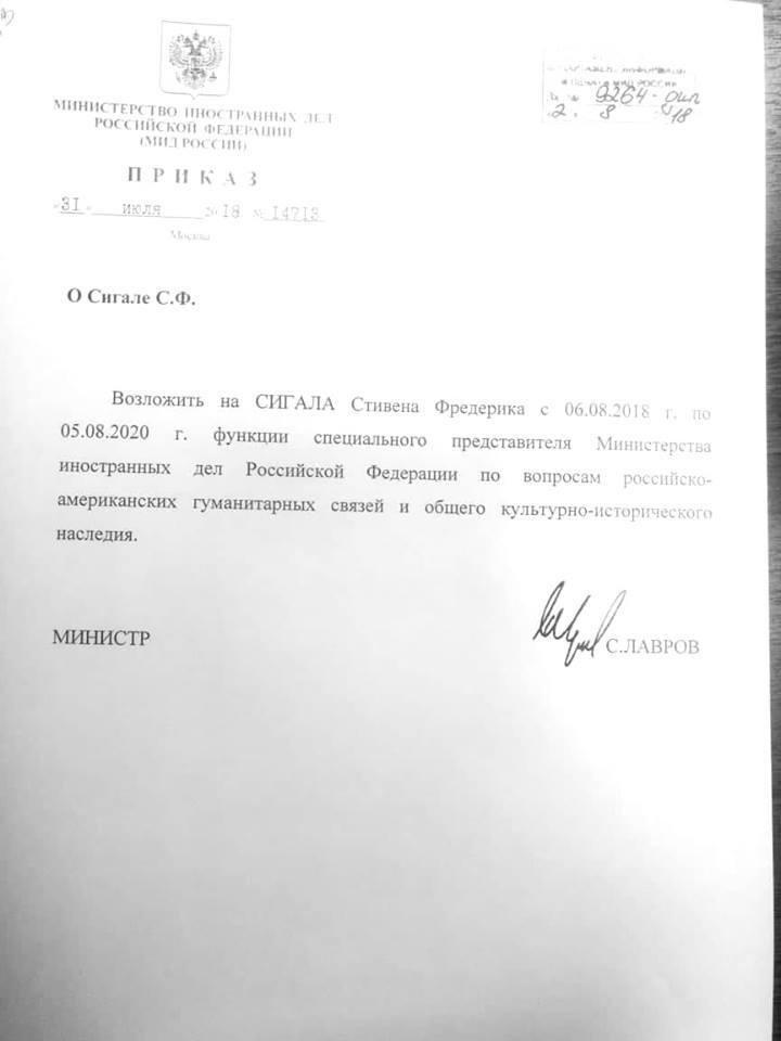 Стивен Сигал стал сотрудником МИД России