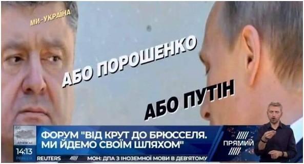 Слоган «Або Порошенко Або Путин» развеселил пользователей соцсетей