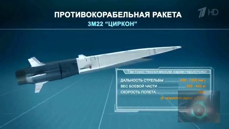 Гиперзвуковая ракета «Циркон» встанет на вооружение ВМФ в 2023 году