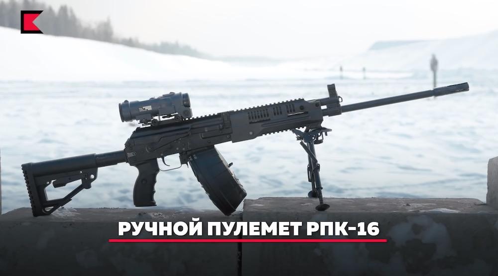 Новые пулеметы РПК-16 поступят на вооружение в Росгвардию