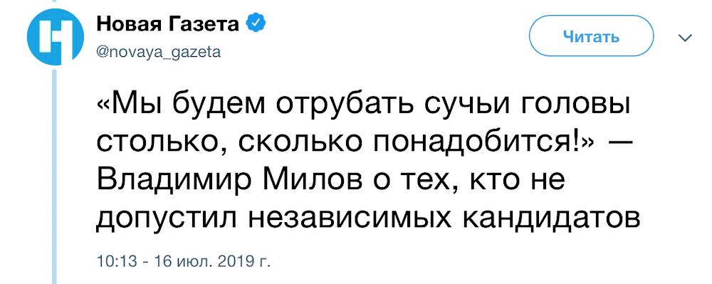 Мосгоризбиркому пообещали «отрубить головы» за отказ в регистрации некоторых либералов