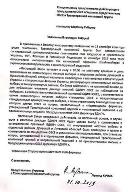 Донбасс напомнил Киеву, что сам будет решать, как ему жить