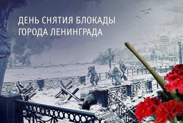 Петербуржцы посетят ряд мероприятий в честь дня снятия Блокады Ленинграда