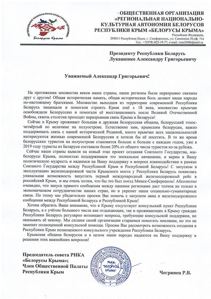 Политолог объяснил, почему Лукашенко никогда не признает Крым российским
