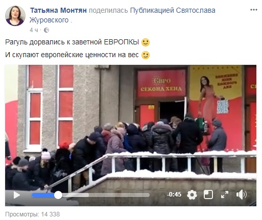 Секонд-хенд: Украинцы скупают «европейские ценности» на вес