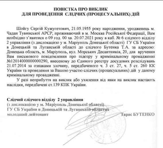 В России оценили вызов на допрос в СБ Украины Сергея Шойгу