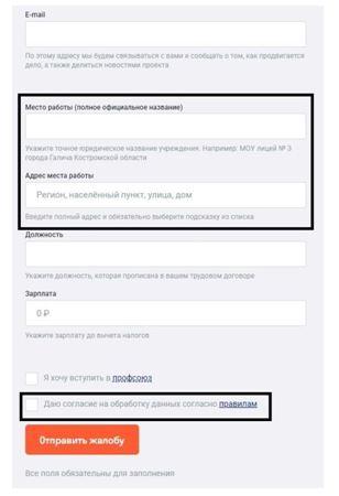 Навальный торгует личными данными обратившихся за помощью россиян