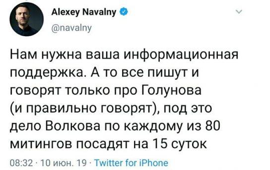 Навальный присвоил себе протест по «Делу Голунова»