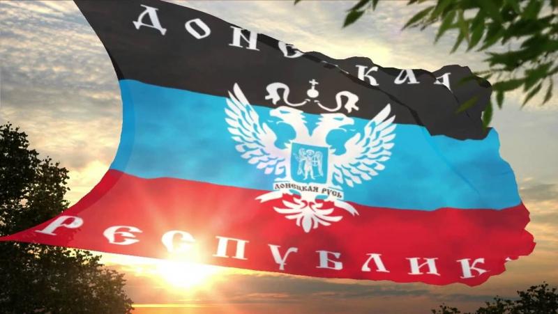 Представительства ДНР откроются в Германии и Норвегии