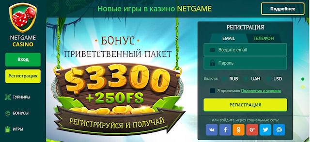Казино NetGame: играть доступно всем