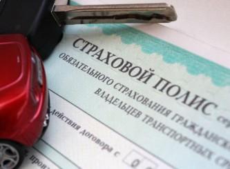 Госдума намерена увеличить штраф за отсутствие полиса ОСАГО