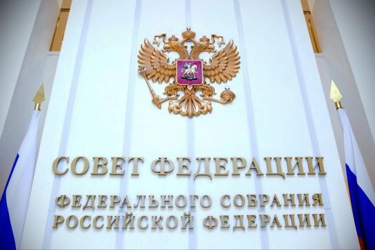 Совфед опубликовал доклад о вмешательстве Запада во внутренние дела России