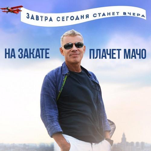 Олег Газманов попал в аварию