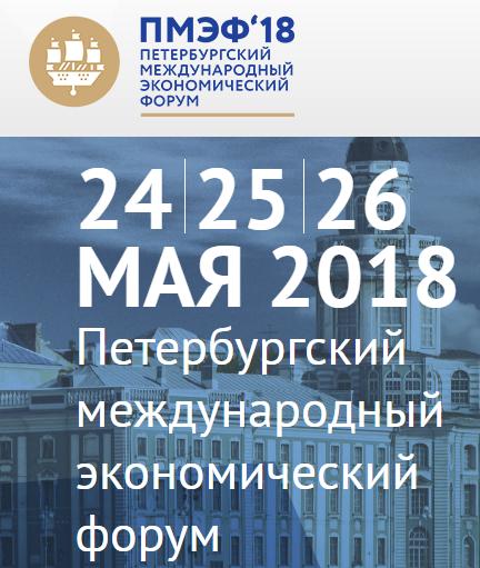 Губернатор Чукотки примет участие в Петербургском международном экономическом форуме