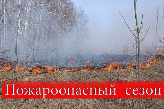 На Чукотке начался пожароопасный сезон