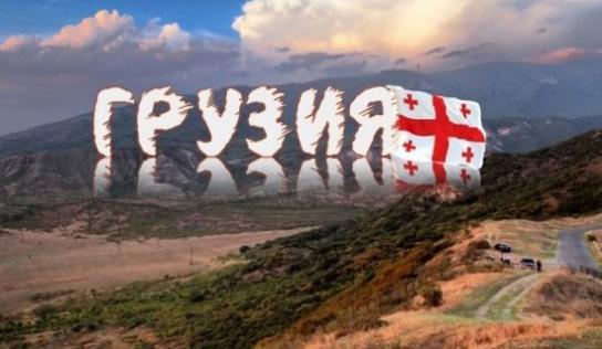 Прозападным СМИ не удается заставить грузин ненавидеть Россию