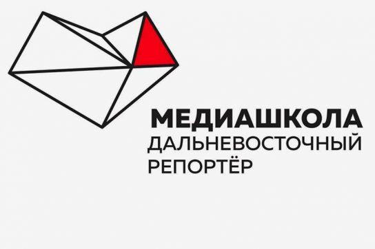 «Медиашкола: Дальневосточный репортер» объединила 11 субъектов Дальнего Востока