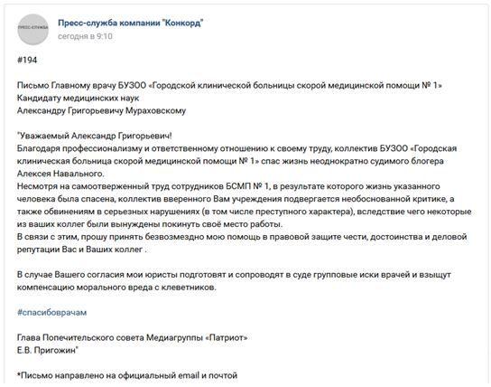 Пригожин встанет на защиту омских врачей от клеветы блогера Навального