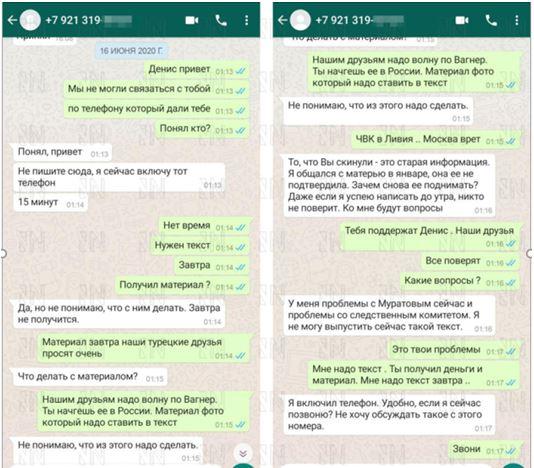 Кураторы принудили Короткова написать фейковую статью о ЧВК «Вагнера» в Ливии