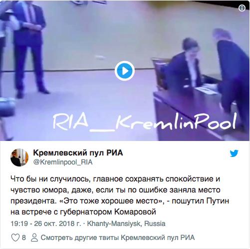 Путин пошутил над главой Югры