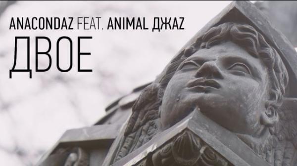 Текст песни «Anacondaz feat. Animal ДжаZ – Двое»