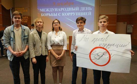На Чукотке прошли мероприятия к Международному дню борьбы с коррупцией
