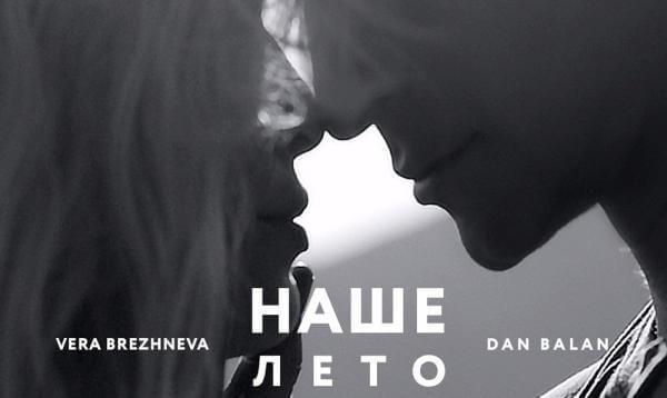 Текст песни «Dan Balan feat. Вера Брежнева — Наше лето»