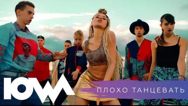 Текст песни «IOWA — Плохо Танцевать»