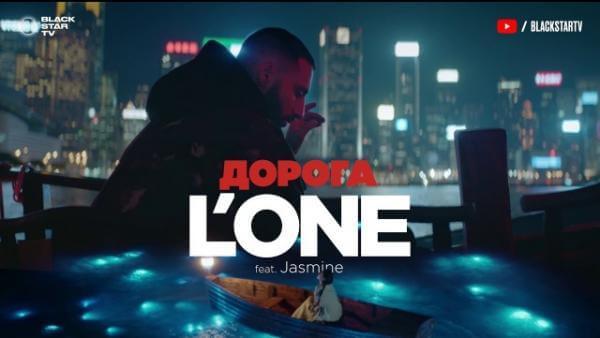 Текст песни «L'ONE feat. Jasmine — Дорога»