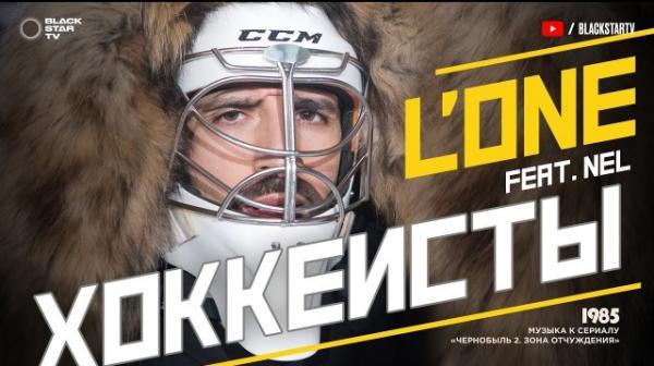 Текст песни «L'ONE feat. Nel — Хоккеисты»