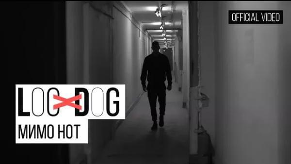 Текст песни «Loc-Dog — Мимо нот»
