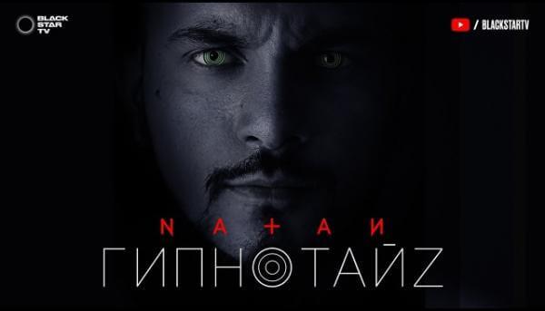 Текст песни «Natan — Гипнотайз»