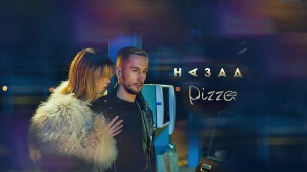 Текст песни «PIZZA — Назад»