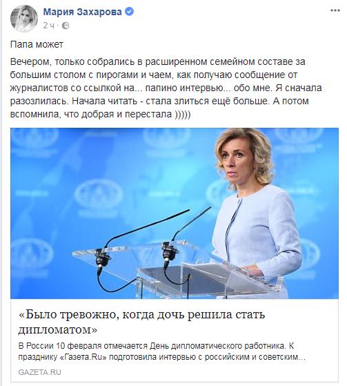 Мария Захарова не может злиться на своего отца