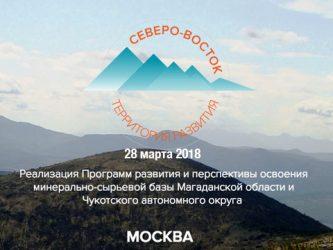 Конференция «Северо-Восток: Территория развития 2018» состоится 28 марта в Москве