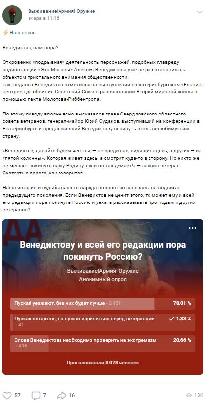 Прозападная пропаганда Венедиктова на «Эхе Москвы» разозлила россиян