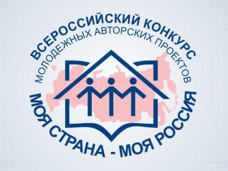 Лучшие молодёжные проекты определят на Чукотке
